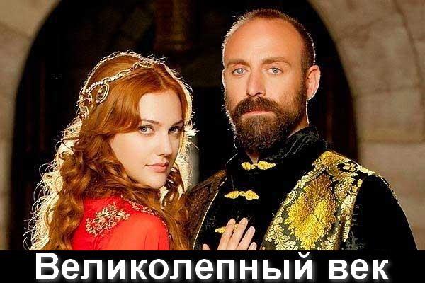 Смотреть онлайн на русском великолепный век 81 серия